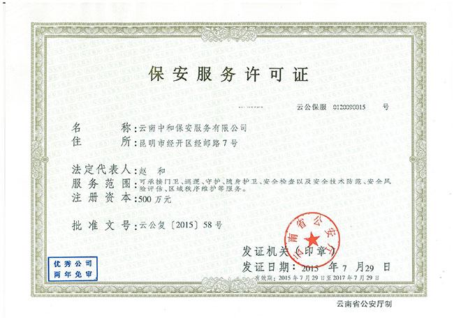 yabo2005yabo172许可证